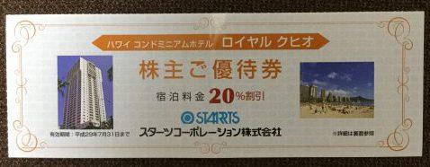 starts_yuutai