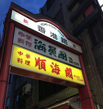 hong-kong-road