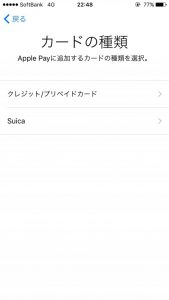 ApplePay2