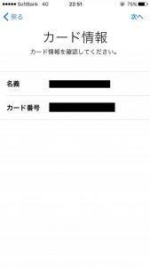 ApplePay5