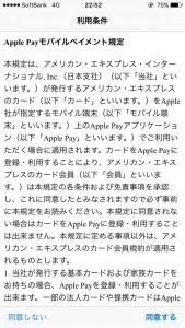 ApplePay7