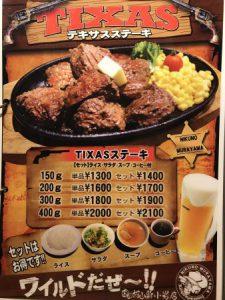 nikunomurayama_menu