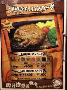 nikunomurayama_menu2