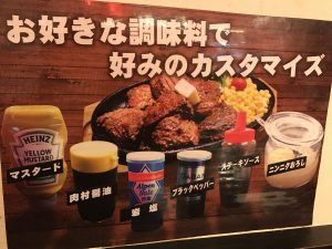 nikunomurayama_custom
