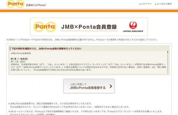 jmb-ponta2