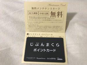 jibunmakura_mente