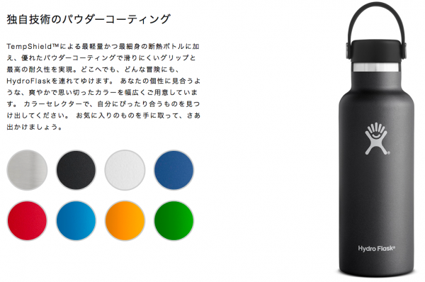 hydro-flask_color