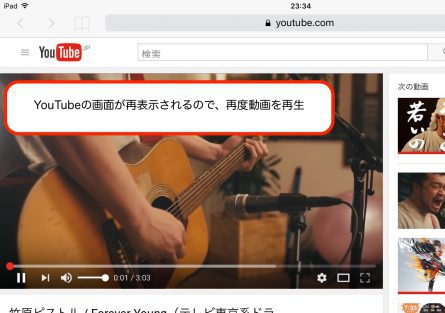iphone_youtube6