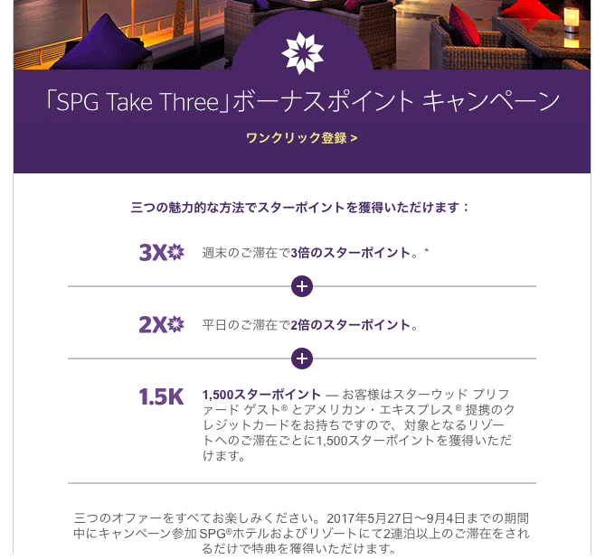 spg_take_three_promo