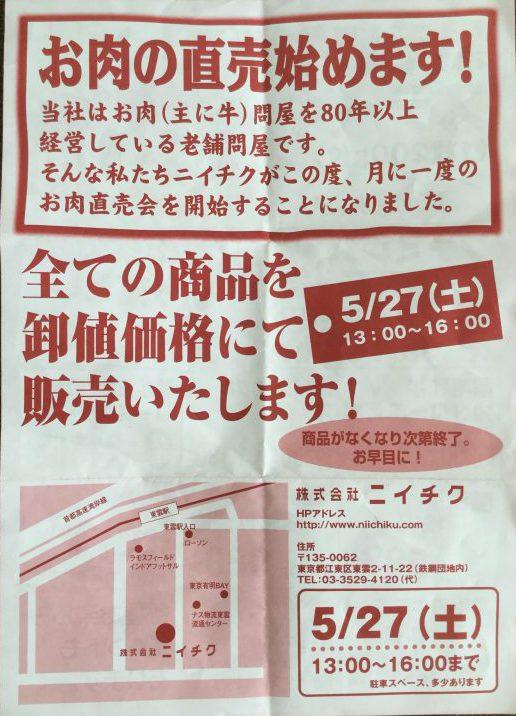 niichiku_koukoku1