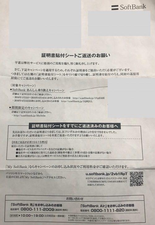 softbank-hikari_cam