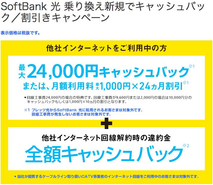 softbank_hikari_cam1