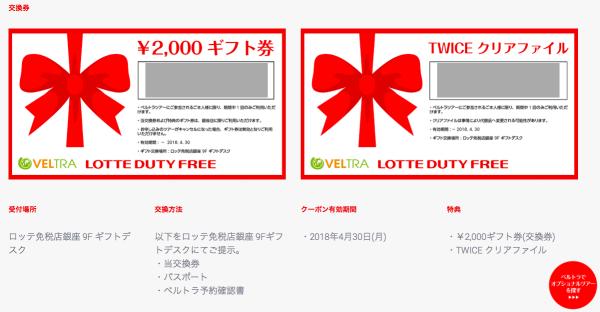 veltra_giftcard