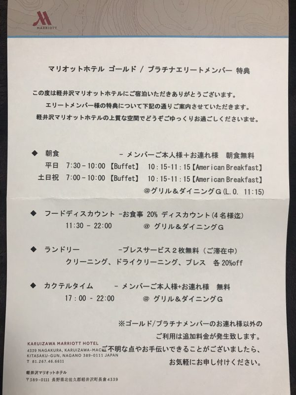 karuizawa_marriott08