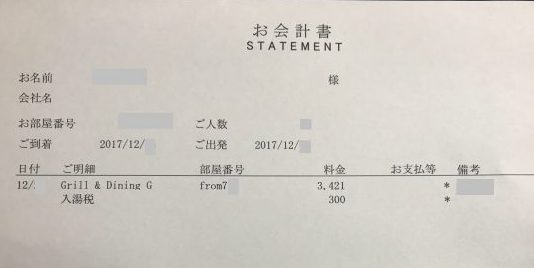 karuizawa_marriott_receipt