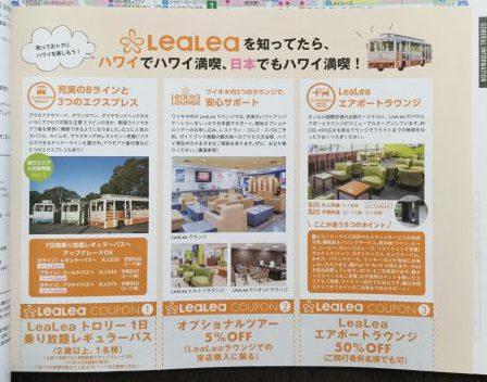 lealea-trolley_coupon