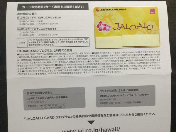 jaloalo-card-touchaku