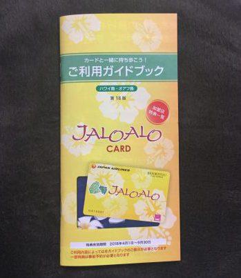 jaloalo-guidebook