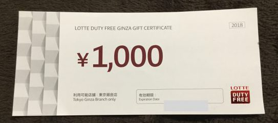 lotte_coupon01