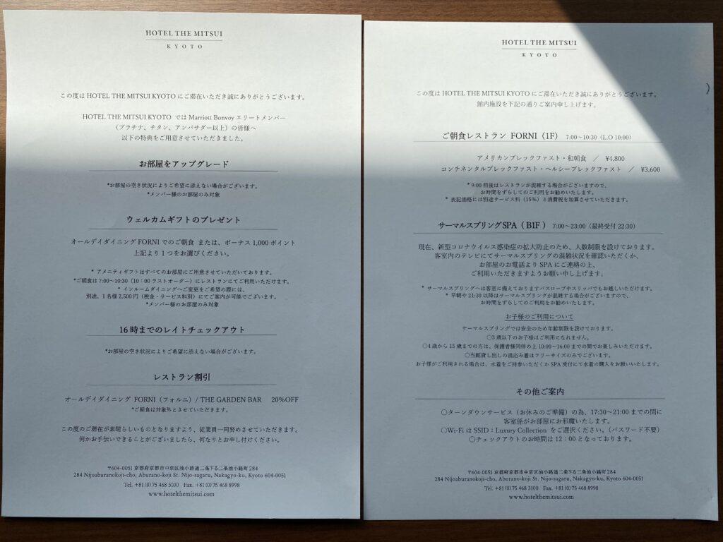 ホテルザミツイ京都プラチナ特典