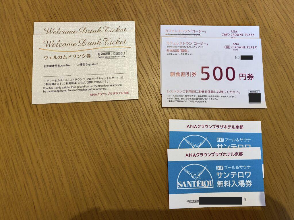 ANAクラウンプラザホテル京都ギフトカード